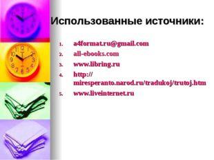 Использованные источники: a4format.ru@gmail.com all-ebooks.com www.libring.ru