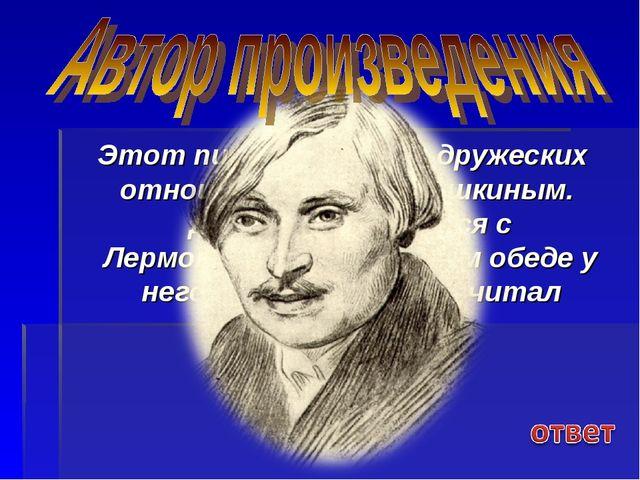 Этот писатель был в дружеских отношениях с А. С. Пушкиным. Дважды встречался...