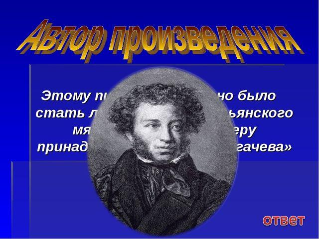 Этому писателю суждено было стать летописцем крестьянского мятежа 18 века. Ег...