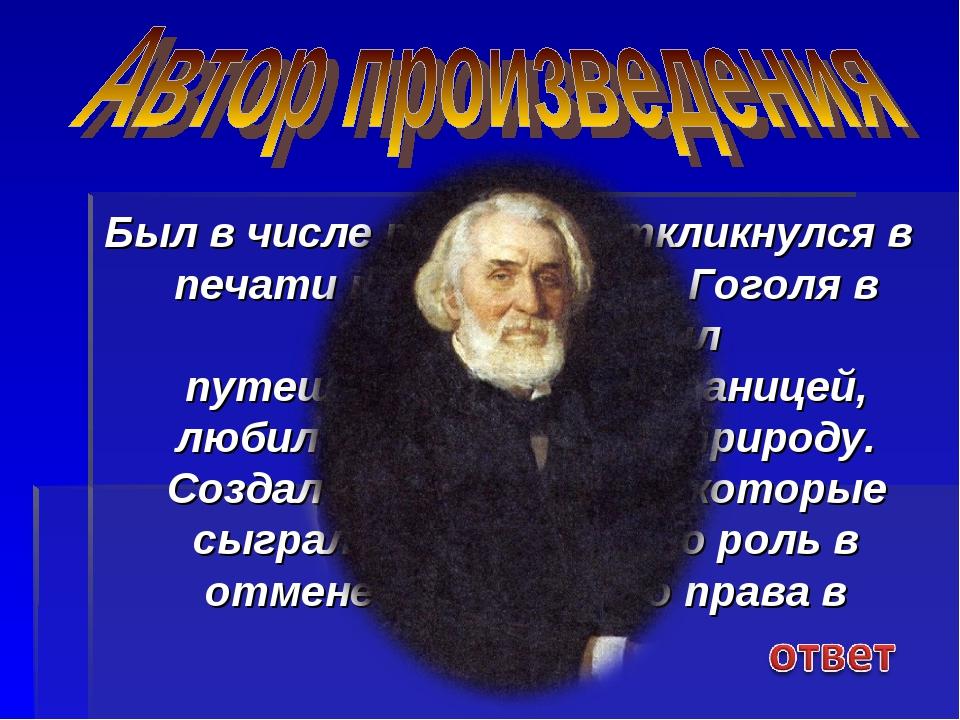 Был в числе тех, кто откликнулся в печати на смерть Н.В. Гоголя в 1852 году....