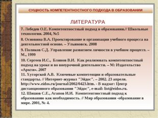 ЛИТЕРАТУРА 7. Лебедев О.Е. Компетентностный подход в образовании.// Школьные