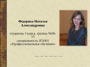 Федоряка Наталья Александровна студентка 3 курса, группы №08-15 специальност