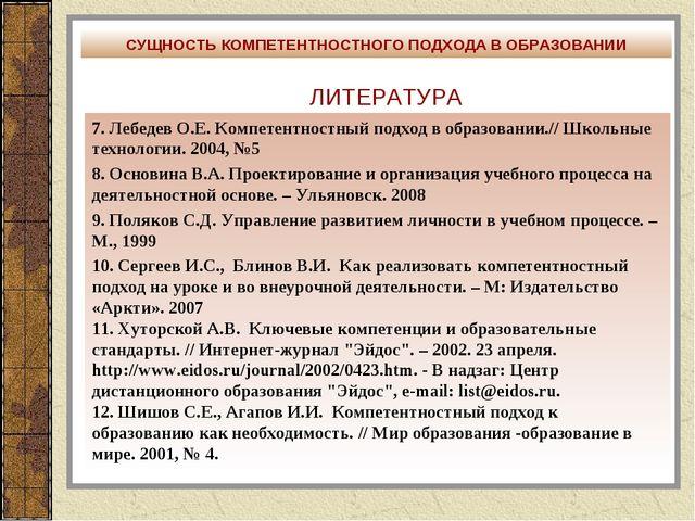 ЛИТЕРАТУРА 7. Лебедев О.Е. Компетентностный подход в образовании.// Школьные...
