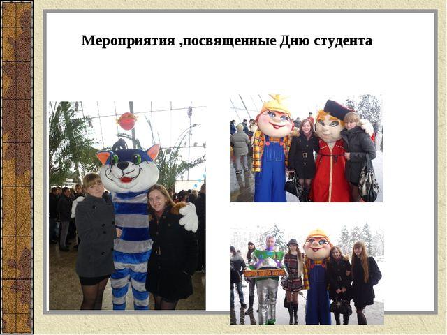 Мероприятия ,посвященные Дню студента