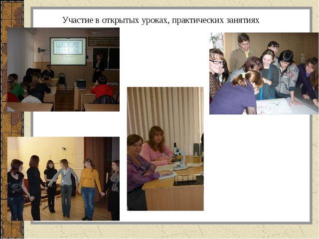 Участие в открытых уроках, практических занятиях