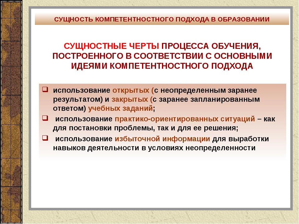 СУЩНОСТНЫЕ ЧЕРТЫ ПРОЦЕССА ОБУЧЕНИЯ, ПОСТРОЕННОГО В СООТВЕТСТВИИ С ОСНОВНЫМИ И...