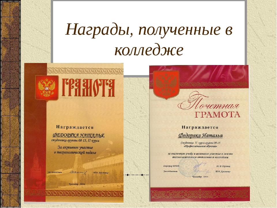 Награды, полученные в колледже