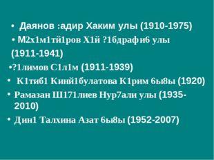 • Даянов :адир Хаким улы (1910-1975) • М2х1м1тй1ров Х1й ?1бдрафи6 улы (1911-