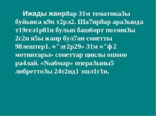 Ижады жанр8ар 31м тематика3ы буйынса к9п т2рл2. Ша7ир8ар ара3ында т19гел1р81