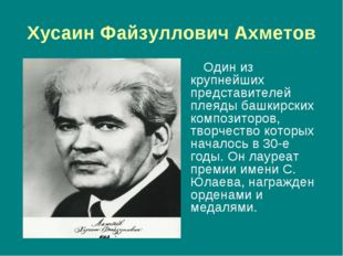 Хусаин Файзуллович Ахметов Один из крупнейших представителей плеяды башкирски