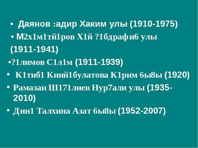 • Даянов :адир Хаким улы (1910-1975) • М2х1м1тй1ров Х1й ?1бдрафи6 улы (1911-...