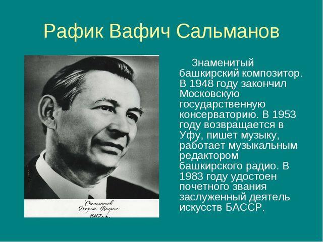 Рафик Вафич Сальманов Знаменитый башкирский композитор. В 1948 году закончил...