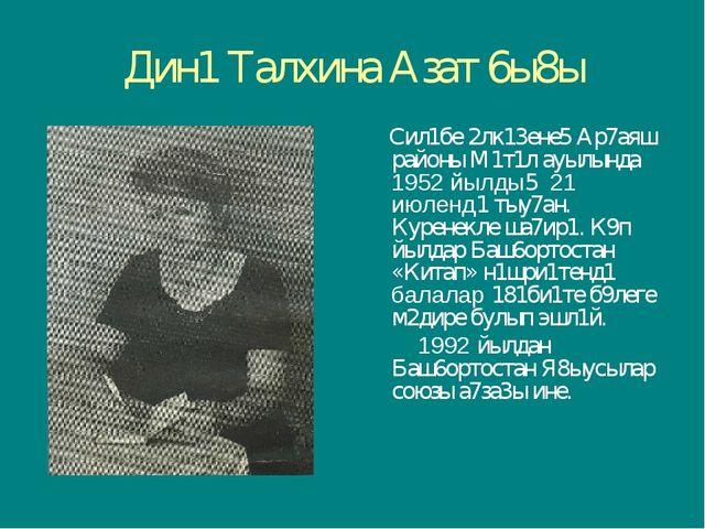 Дин1 Талхина Азат 6ы8ы Сил1бе 2лк13ене5 Ар7аяш районы М1т1л ауылында 1952 йыл...