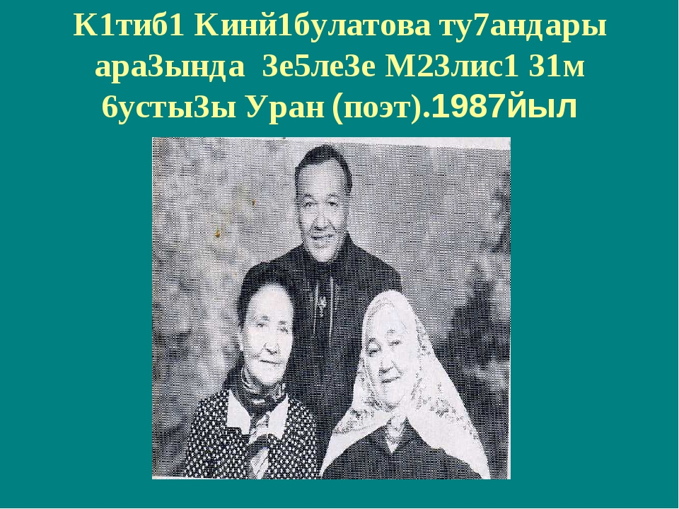 К1тиб1 Кинй1булатова ту7андары ара3ында 3е5ле3е М23лис1 31м 6усты3ы Уран (поэ...