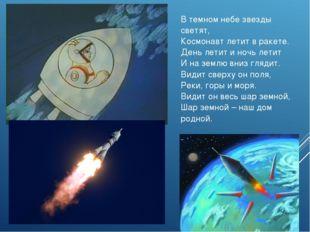В темном небе звезды светят, Космонавт летит в ракете. День летит и ночь лети