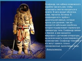 Скафандр, как кабина космического корабля там есть все, чтобы космонавты смог
