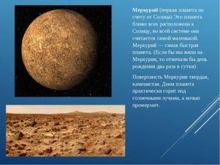 Меркурий (первая планета по счету от Солнца) Это планета ближе всех расположе
