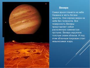 Венера Самая яркая планета на небе. Названа в честь богини красоты. Она хоро