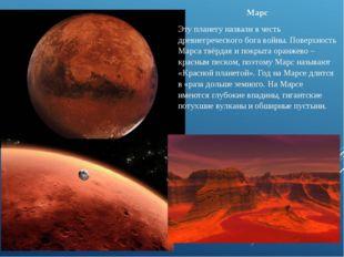 Марс Эту планету назвали в честь древнегреческого бога войны. Поверхность Мар