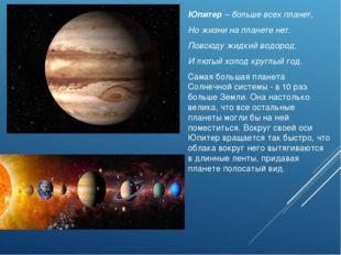 Юпитер – больше всех планет, Но жизни на планете нет. Повсюду жидкий водород,