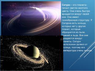 Сатурн – это планета-гигант светло-желтого цвета. Она очень быстро вращается