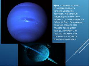Уран – планета – гигант. Это первая планета, которую увидели в телескоп. Уник