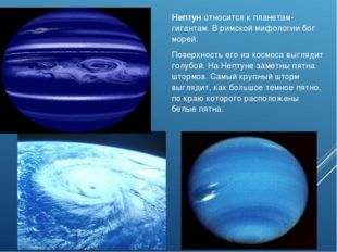 Нептун относится к планетам-гигантам. В римской мифологии бог морей. Поверхно