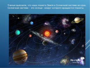 Ученые выяснили, что наша планета Земля в Солнечной системе не одна. Солнечна