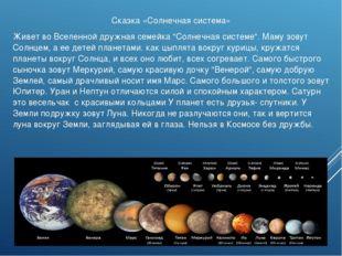 """Сказка «Солнечная система» Живет во Вселенной дружная семейка """"Солнечная сист"""