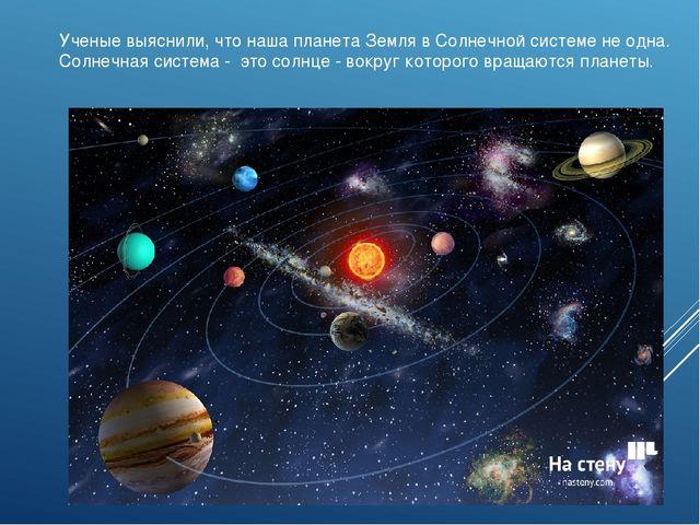 Ученые выяснили, что наша планета Земля в Солнечной системе не одна. Солнечна...