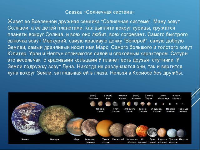 """Сказка «Солнечная система» Живет во Вселенной дружная семейка """"Солнечная сист..."""