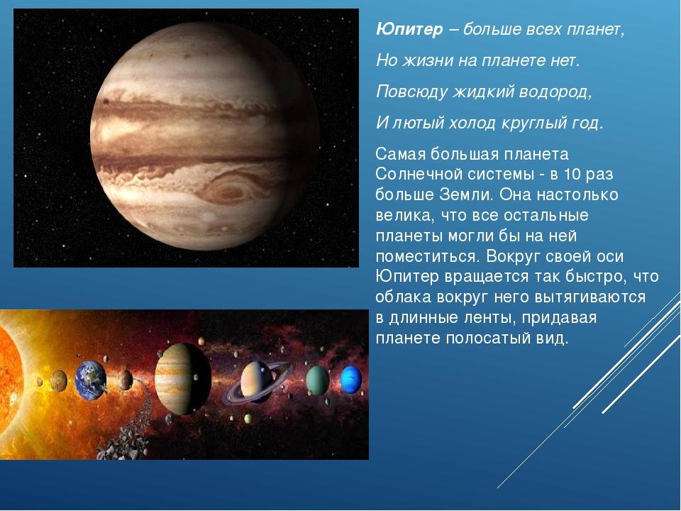 Юпитер – больше всех планет, Но жизни на планете нет. Повсюду жидкий водород,...