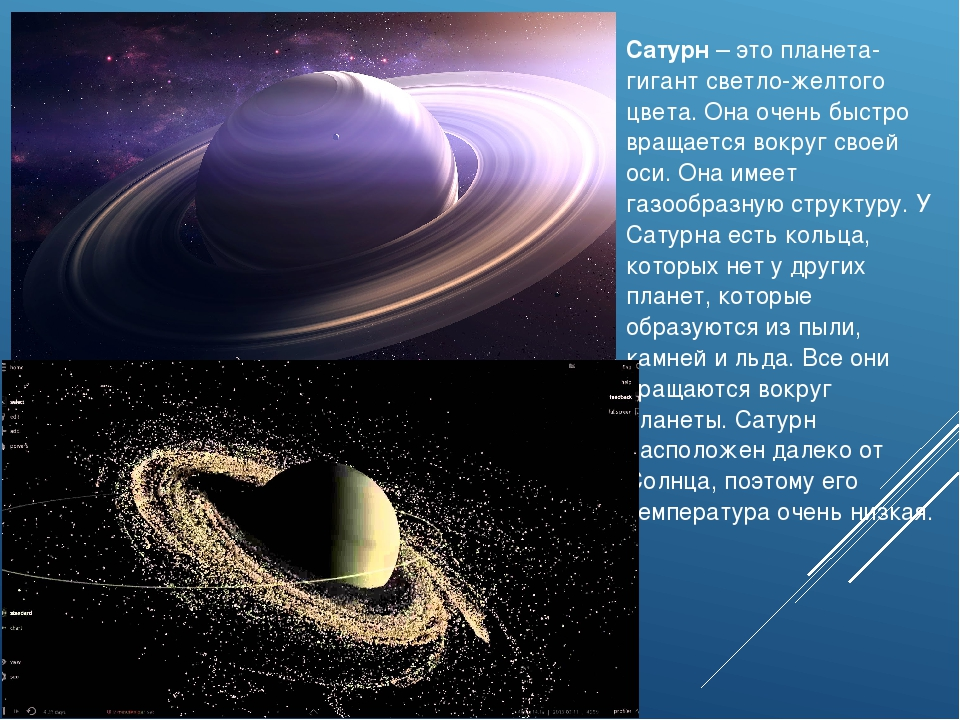 Сатурн – это планета-гигант светло-желтого цвета. Она очень быстро вращается...