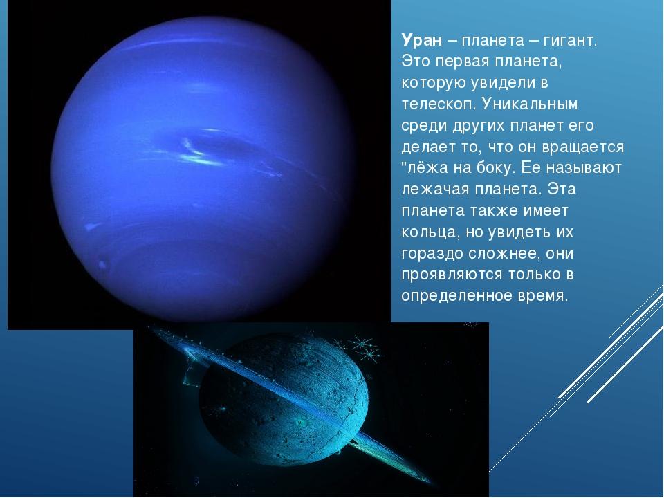 Уран – планета – гигант. Это первая планета, которую увидели в телескоп. Уник...
