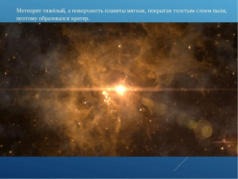 Метеорит тяжёлый, а поверхность планеты мягкая, покрытая толстым слоем пыли,...