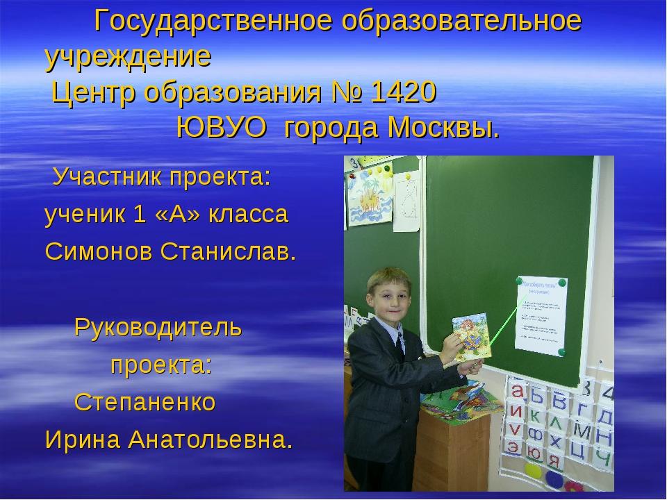 Государственное образовательное учреждение Центр образования № 1420 ЮВУО горо...