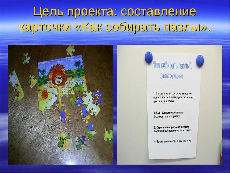 Цель проекта: составление карточки «Как собирать пазлы».