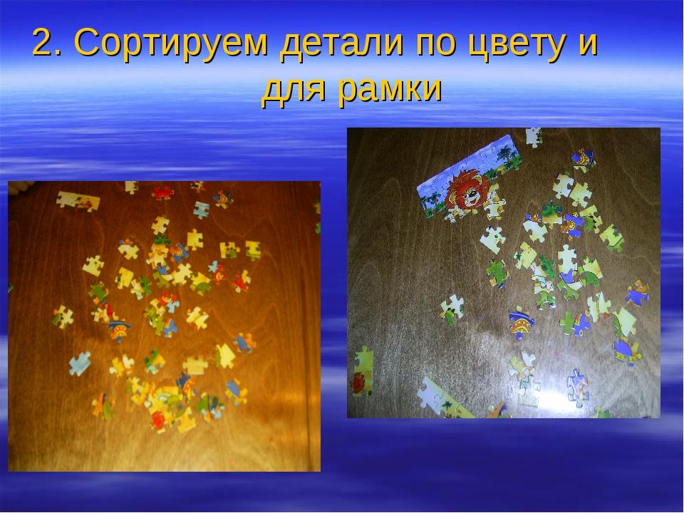 2. Сортируем детали по цвету и для рамки