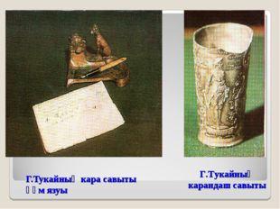 Г.Тукайның кара савыты һәм язуы Г.Тукайның карандаш савыты