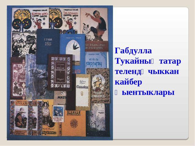 Габдулла Тукайның татар телендә чыккан кайбер җыентыклары