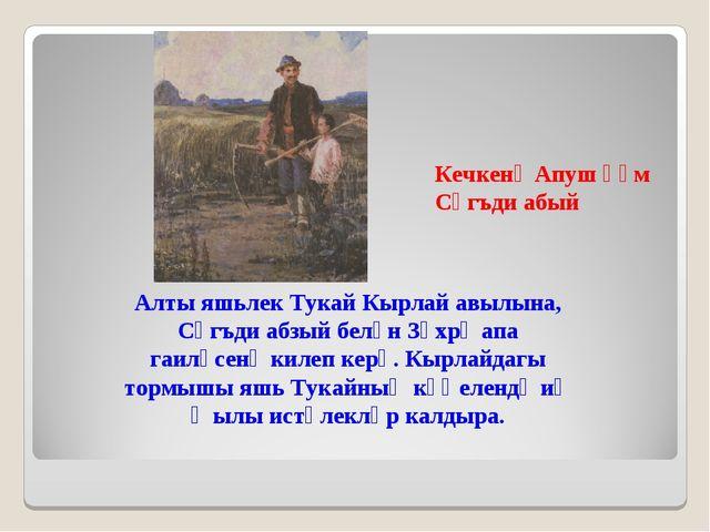 Алты яшьлек Тукай Кырлай авылына, Сәгъди абзый белән Зөхрә апа гаиләсенә кил...