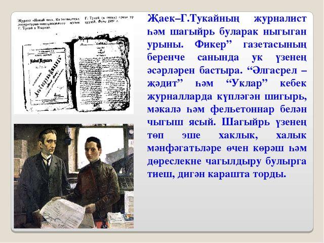 "Җаек–Г.Тукайның журналист һәм шагыйрь буларак ныгыган урыны. Фикер"" газетасын..."
