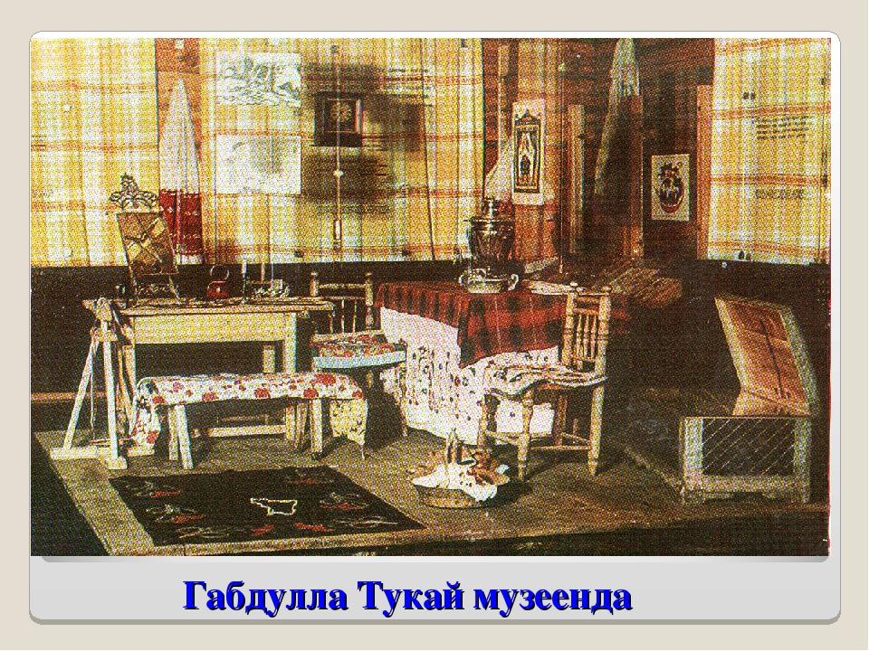 Габдулла Тукай музеенда