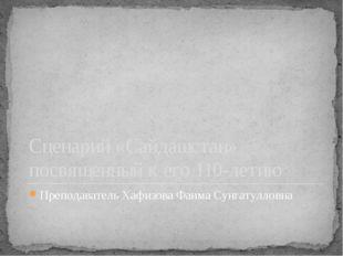 Сценарий «Сайдашстан» посвященный к его 110-летию Преподаватель Хафизова Фаим