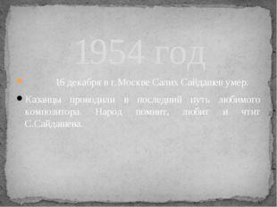 16 декабря в г.Москве Салих Сайдашев умер. Казанцы проводили в последний пут