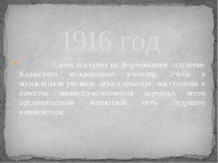 Салих поступил на фортепианное отделение Казанского музыкального училища. Уч