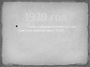 Салих Сайдашев вступает в Союз советских композиторов ТАССР. 1939 год