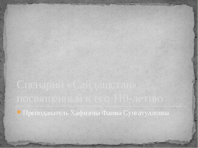 Сценарий «Сайдашстан» посвященный к его 110-летию Преподаватель Хафизова Фаим...