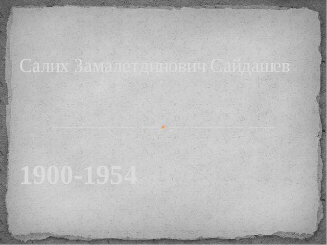 1900-1954 Салих Замалетдинович Сайдашев