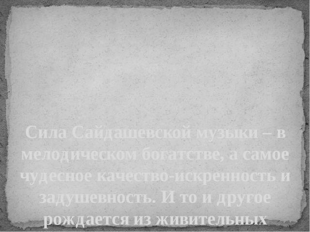 Сила Сайдашевской музыки – в мелодическом богатстве, а самое чудесное качеств...